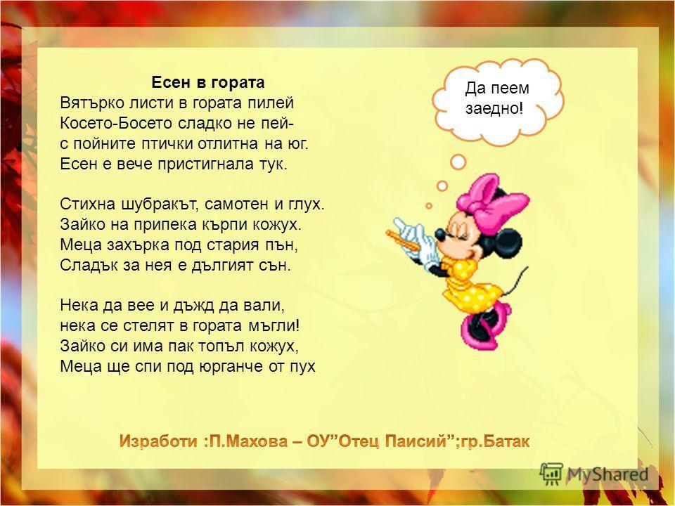 Състави изречения по картината на тема Есен