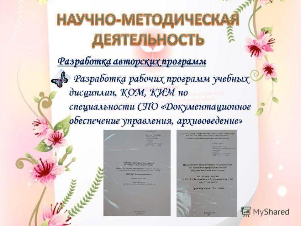 Разработка авторских программ Разработка рабочих программ учебных дисциплин, КОМ, КИМ по специальности СПО «Документационное обеспечение управления, архивоведение»