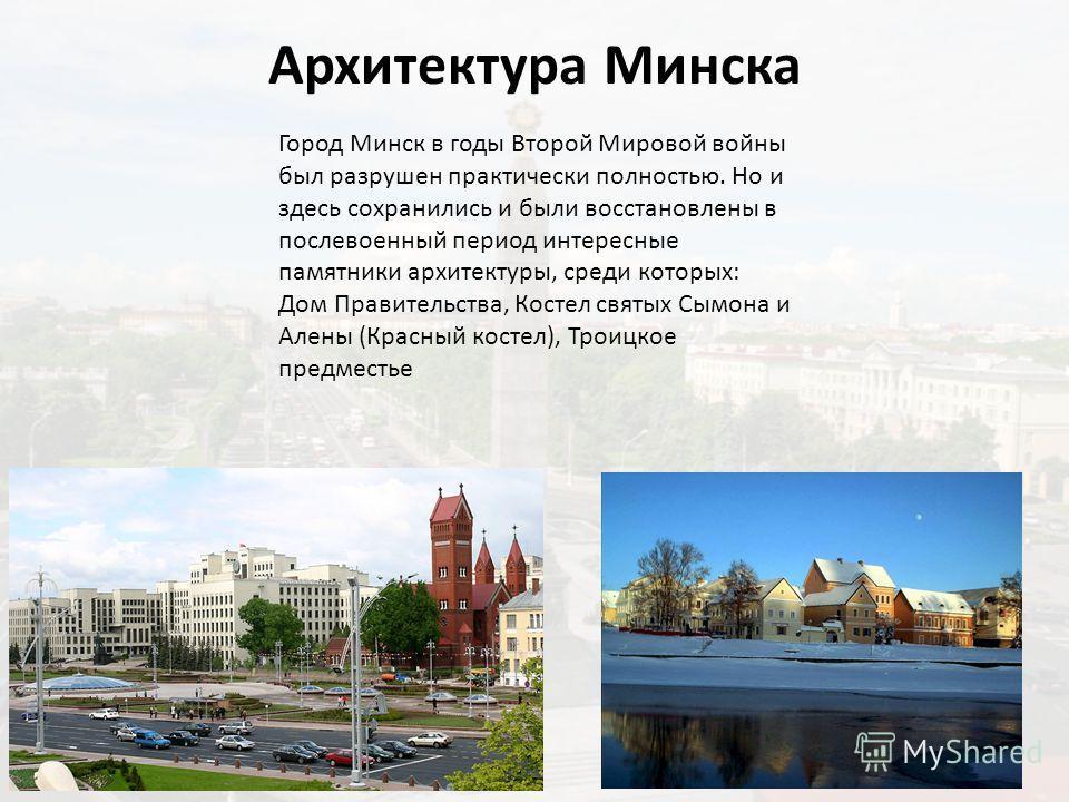 В столице хорошо развит общественный транспорт - в любую точку города можно добраться на автобусе, троллейбусе или трамвае. Также Минск входит в число крупных европейских городов, имеющих такой удобный вид транспорта как метро.