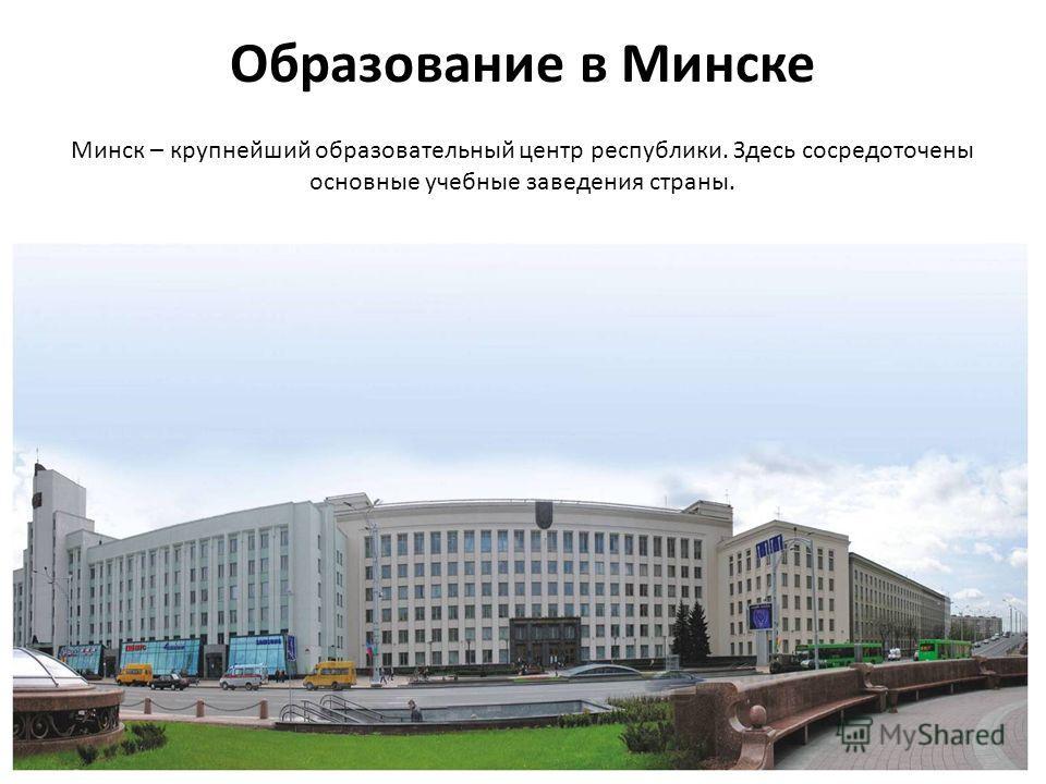 Минск принимает ЧМ 2014 по хоккею с шайбой
