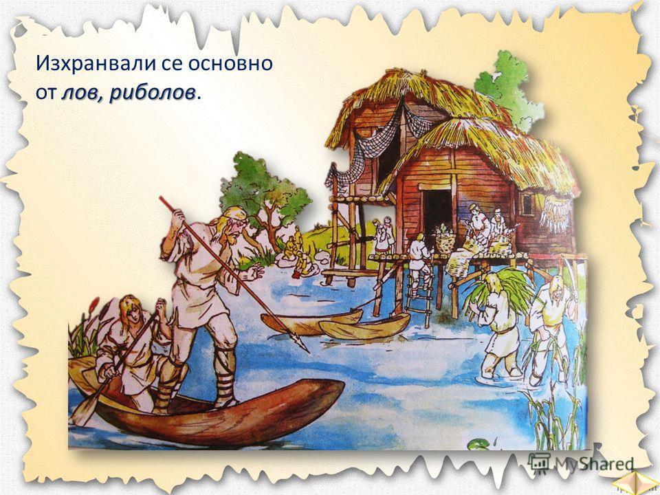 Изхранвали се основно лов, риболов от лов, риболов.