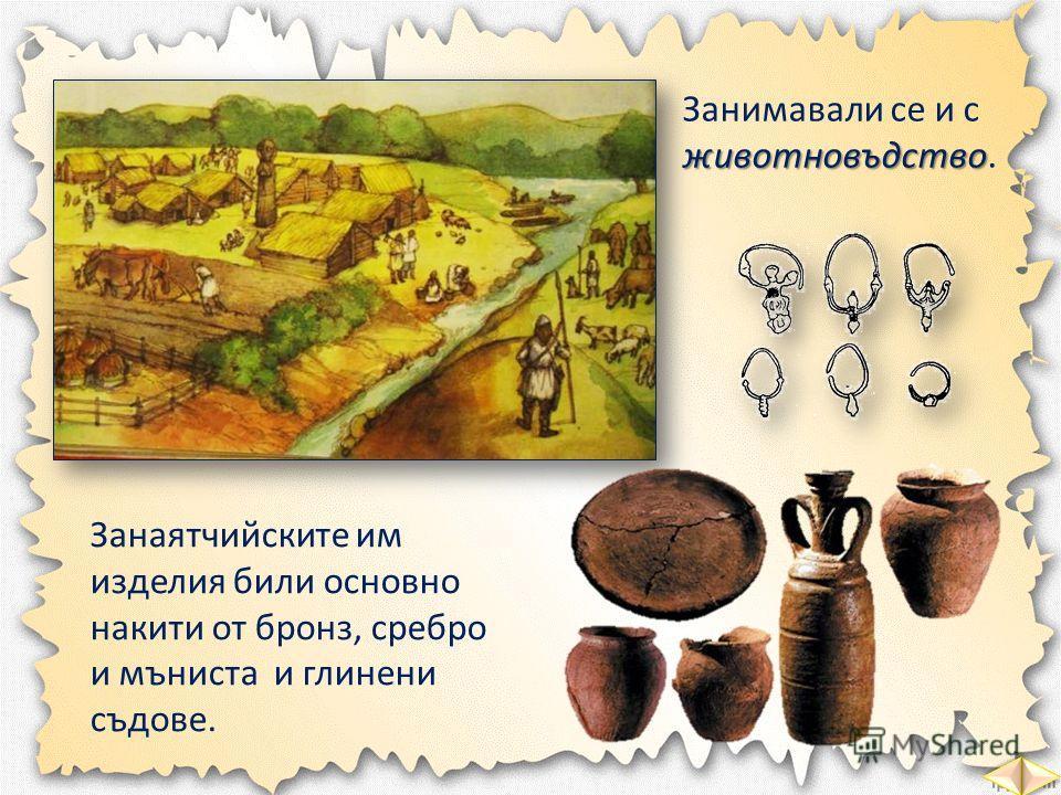 животновъдство Занимавали се и с животновъдство. Занаятчийските им изделия били основно накити от бронз, сребро и мъниста и глинени съдове.