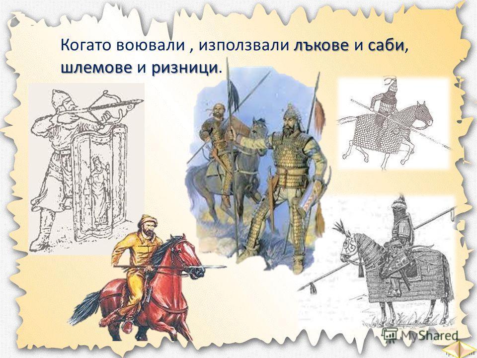 лъковесаби шлемоверизници Когато воювали, използвали лъкове и саби, шлемове и ризници.