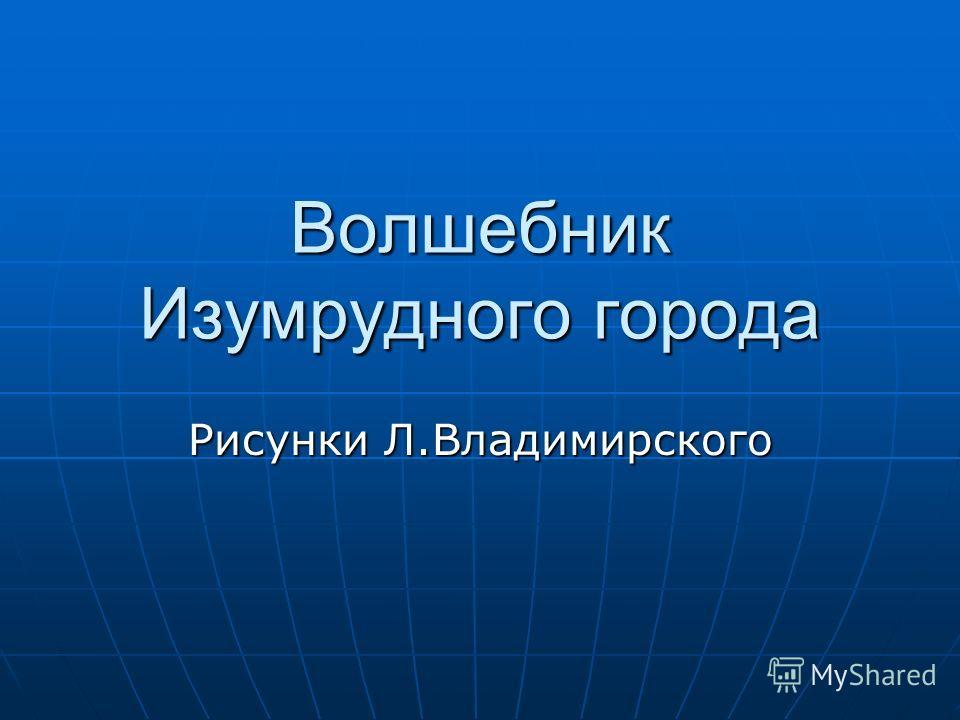 Волшебник Изумрудного города Рисунки Л.Владимирского