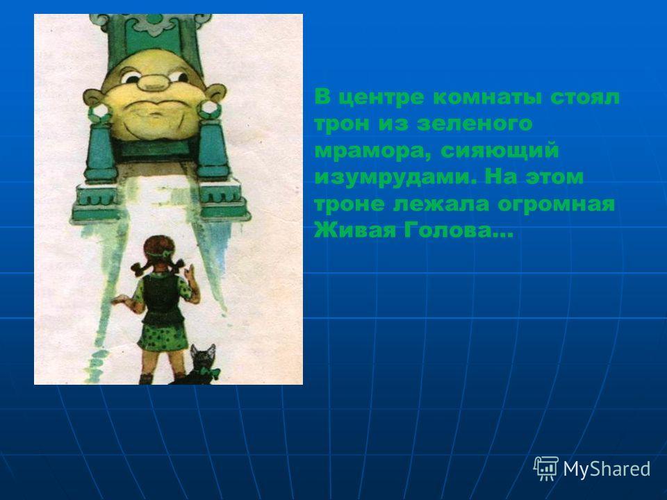 В центре комнаты стоял трон из зеленого мрамора, сияющий изумрудами. На этом троне лежала огромная Живая Голова…