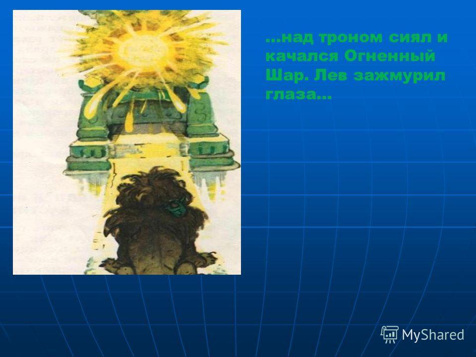…над троном сиял и качался Огненный Шар. Лев зажмурил глаза…