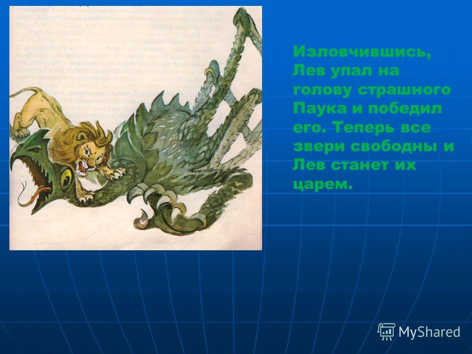 Изловчившись, Лев упал на голову страшного Паука и победил его. Теперь все звери свободны и Лев станет их царем.