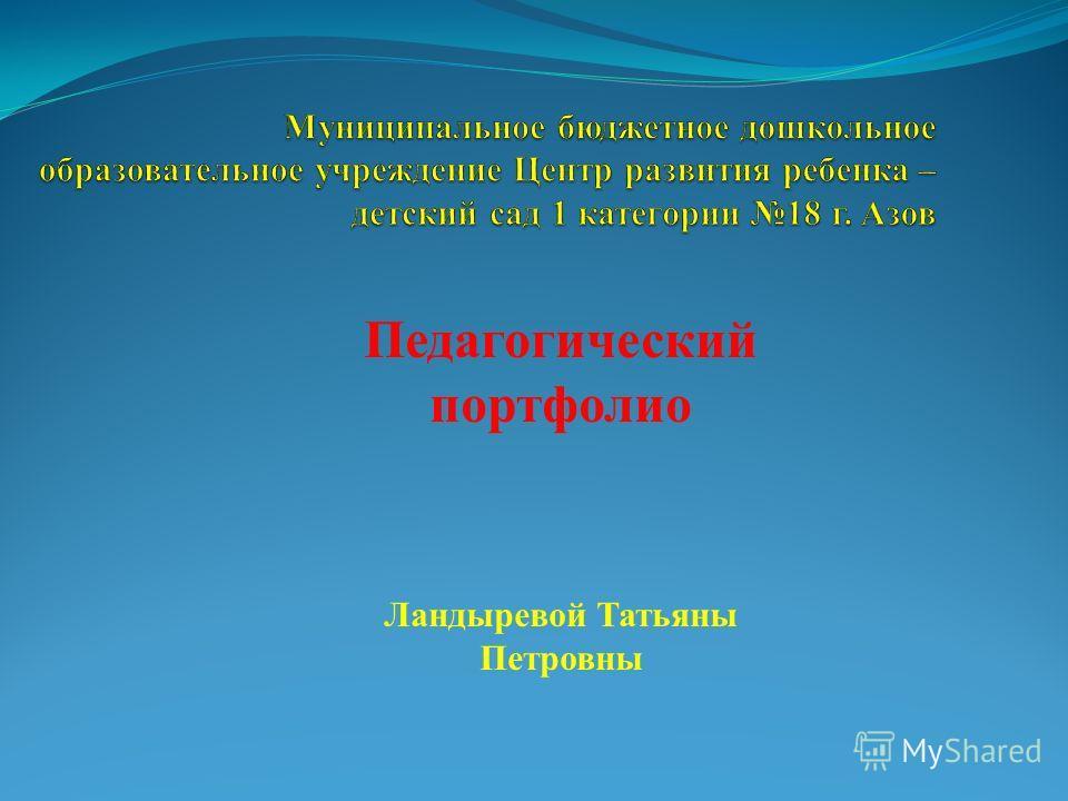 Педагогический портфолио Ландыревой Татьяны Петровны