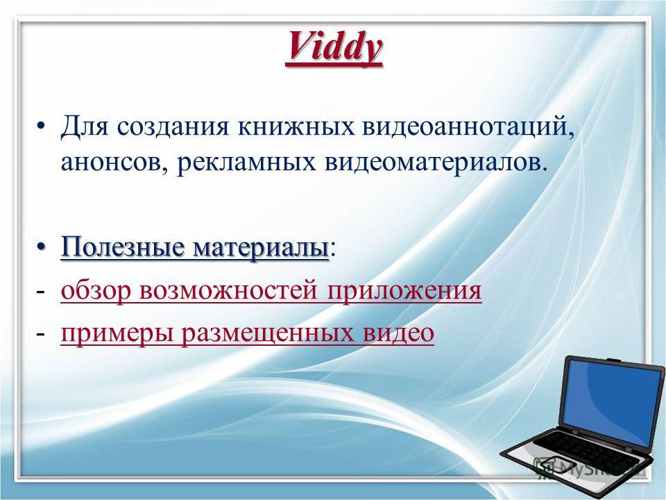 Viddy Для создания книжных видеоаннотаций, анонсов, рекламных видеоматериалов. Полезные материалыПолезные материалы: -обзор возможностей приложенияобзор возможностей приложения -примеры размещенных видеопримеры размещенных видео