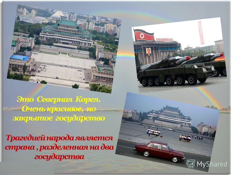 Это Северная Корея. Очень красивое, но закрытое государство Трагедией народа является страна, разделенная на два государства