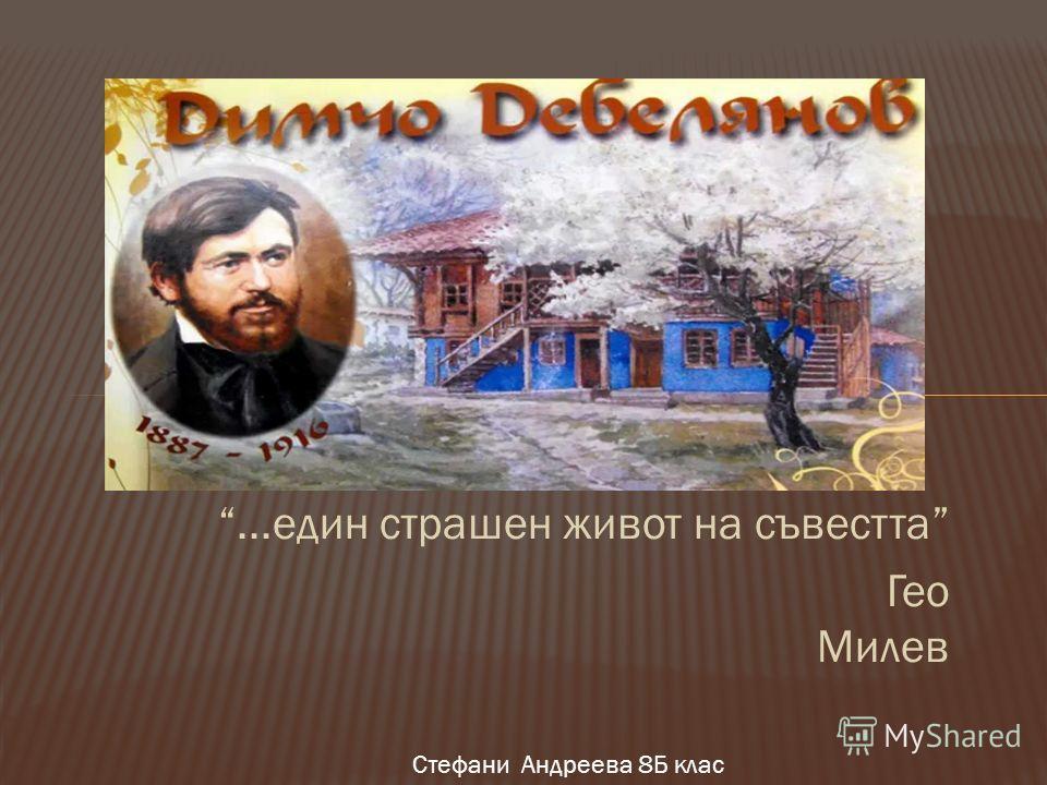 ...един страшен живот на съвестта Гео Милев Стефани Андреева 8Б клас