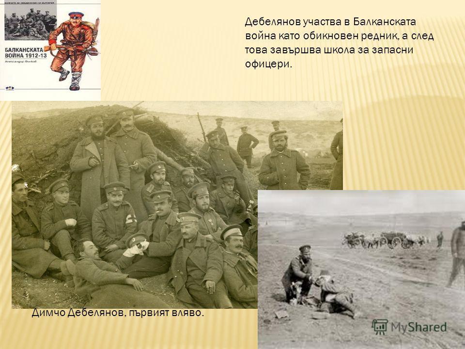 Дебелянов участва в Балканската война като обикновен редник, а след това завършва школа за запасни офицери. Димчо Дебелянов, първият вляво.