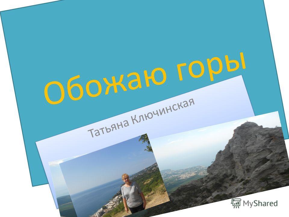 Обожаю горы Татьяна Ключинская