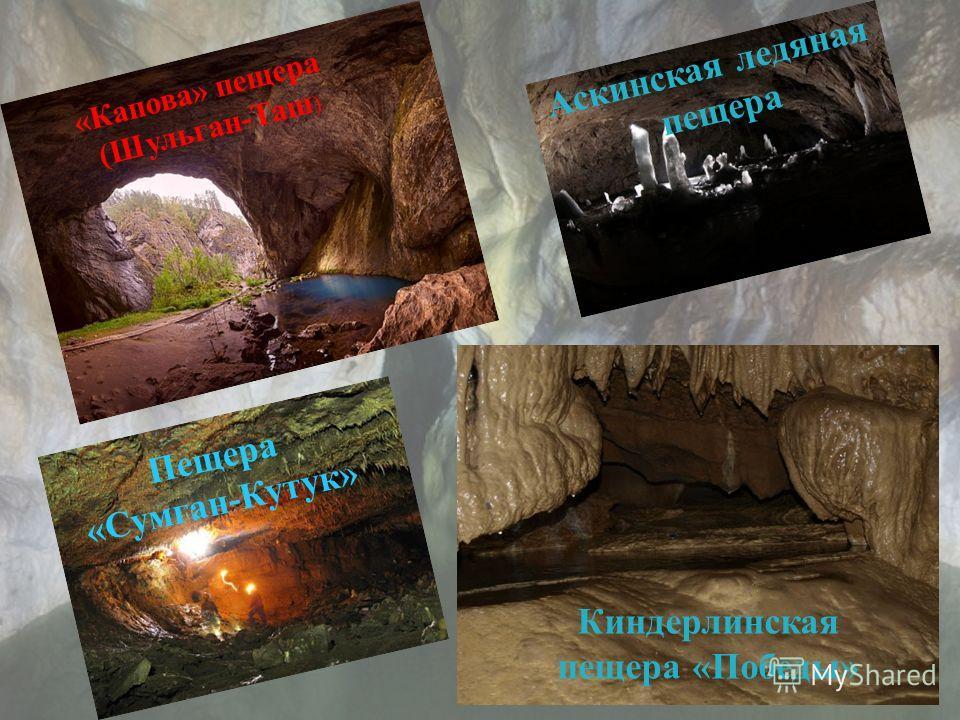 Природа – гордость Башкортостана
