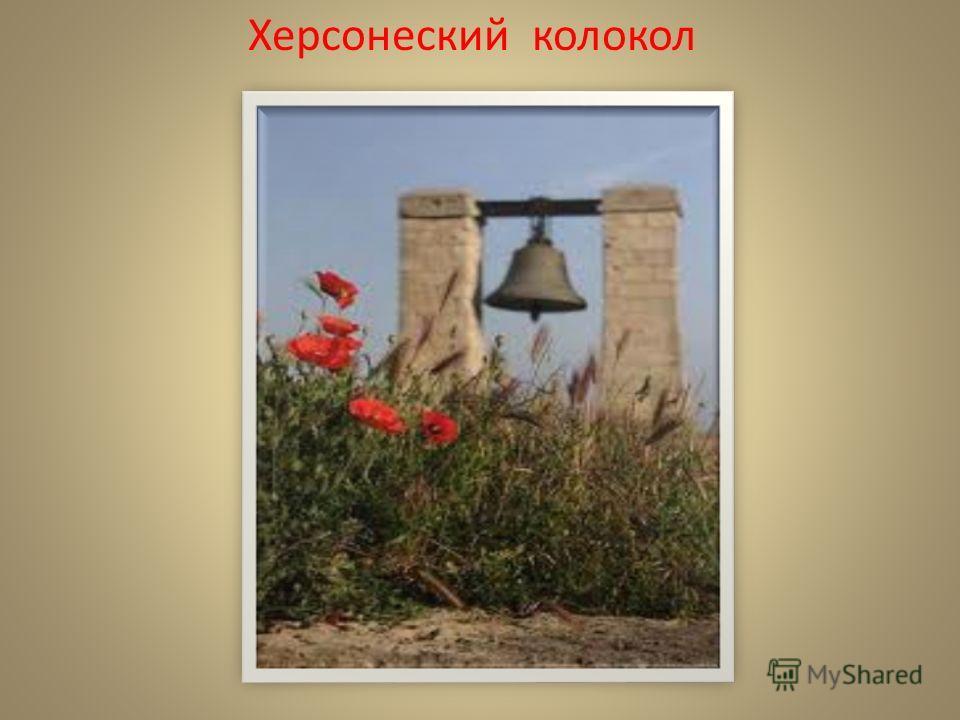 Памятник Екатерине Великой.