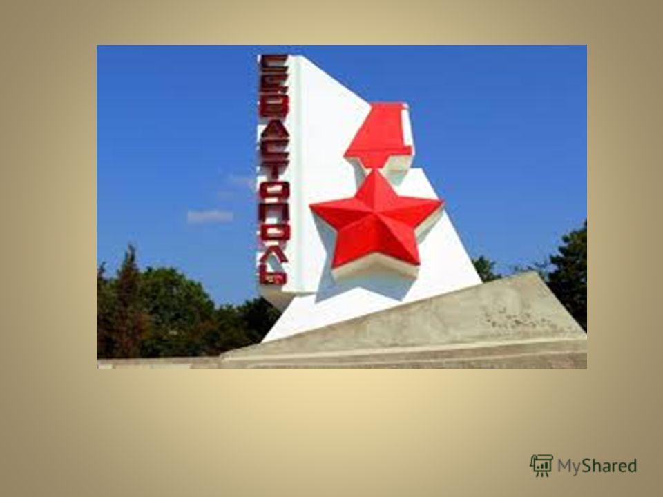 Мой любимый город-герой Севастополь!
