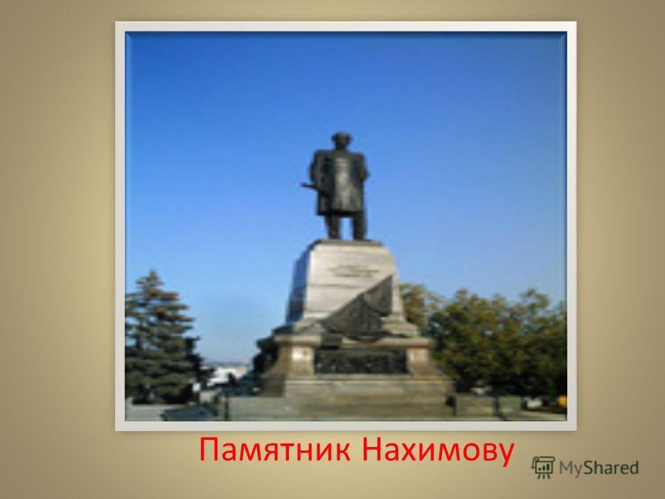 Памятник Адмиралу Макаренко