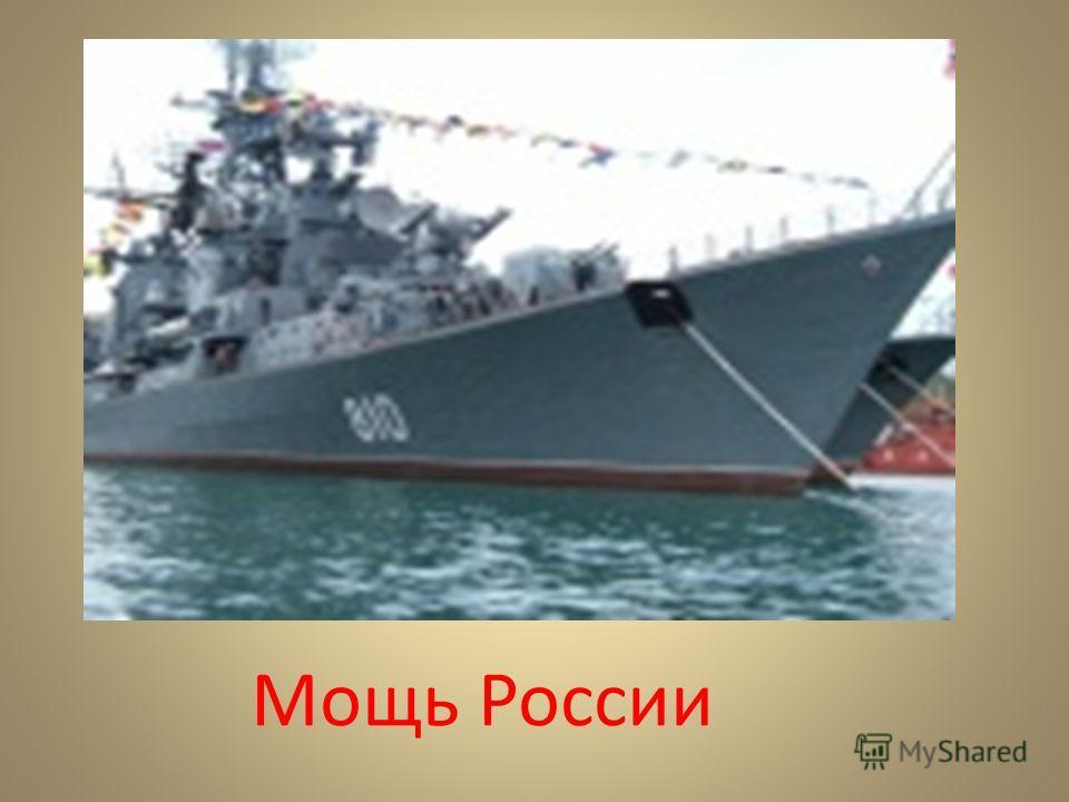 Морская пехота России.