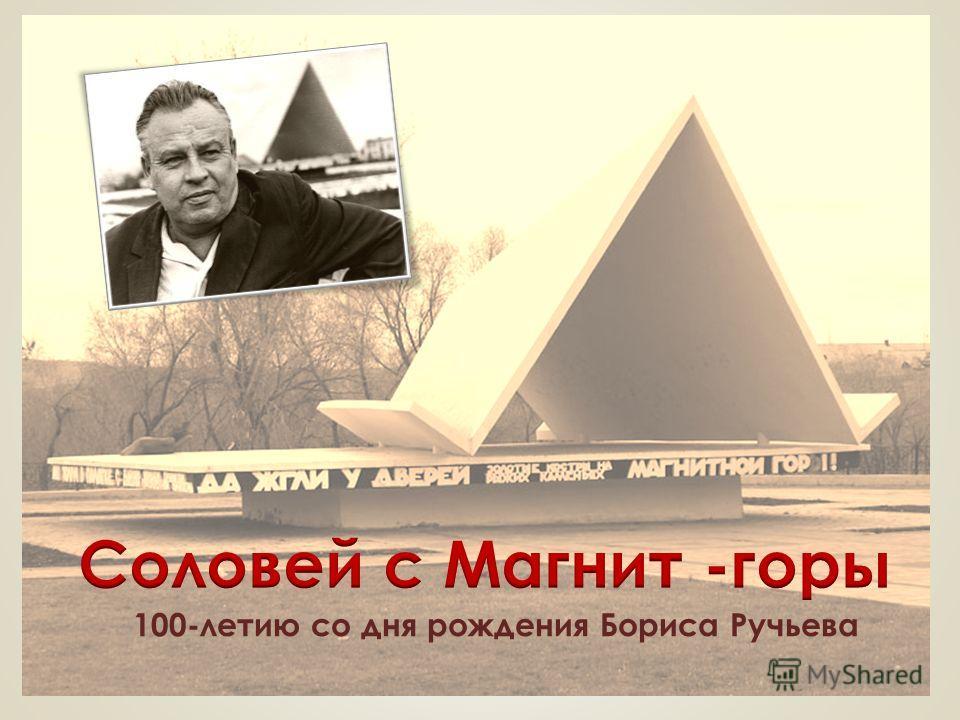 100-летию со дня рождения Бориса Ручьева