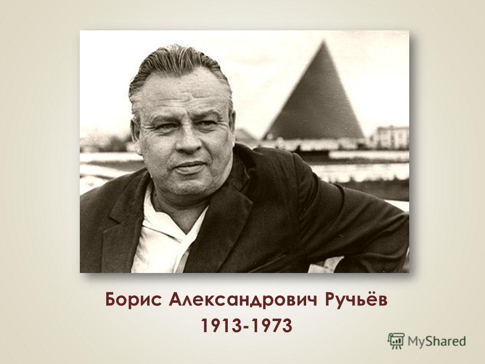 Борис Александрович Ручьёв 1913-1973