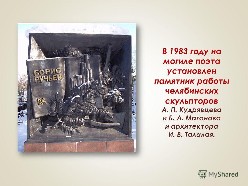 В 1983 году на могиле поэта установлен памятник работы челябинских скульпторов А. П. Кудрявцева и Б. А. Маганова и архитектора И. В. Талалая.