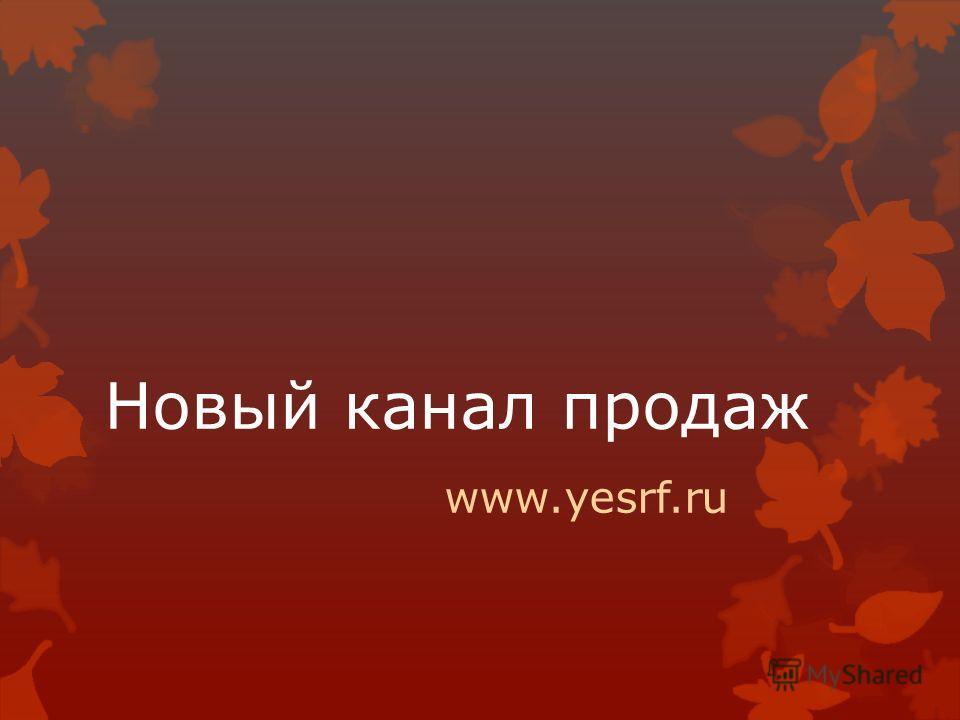 Новый канал продаж www.yesrf.ru