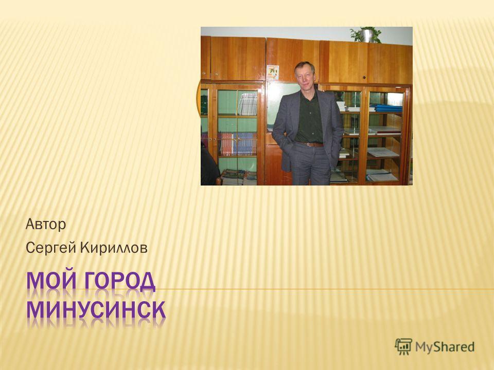 Автор Сергей Кириллов