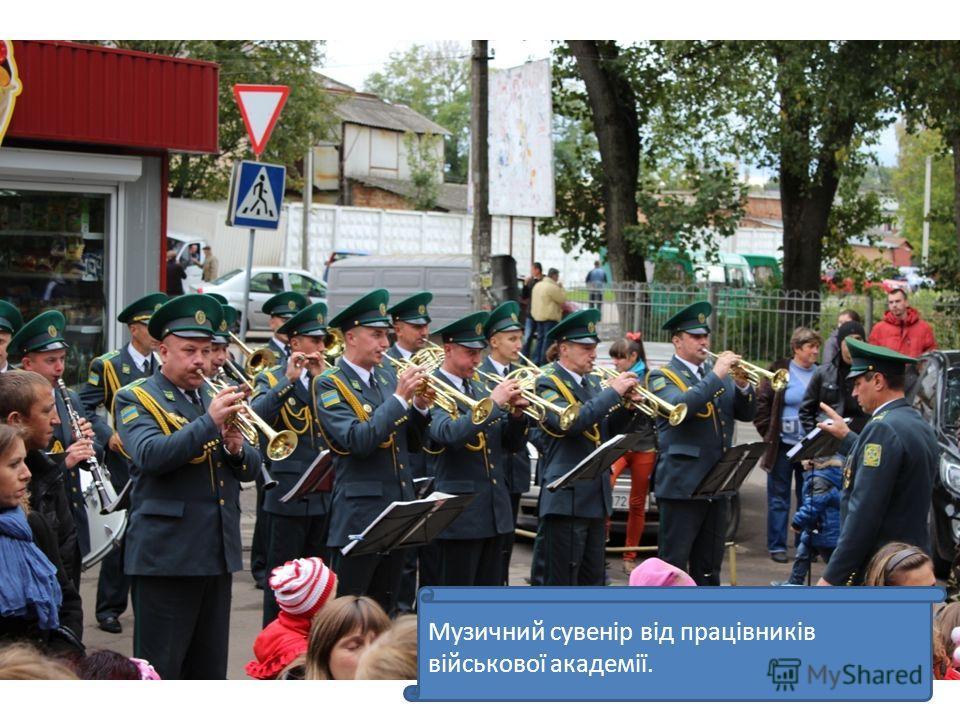 Музичний сувенір від працівників військової академії.