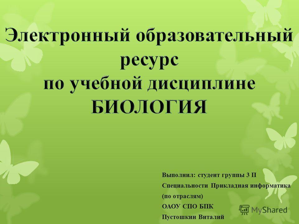 Выполнил: студент группы 3 П Специальности Прикладная информатика (по отраслям) ОАОУ СПО БПК Пустошкин Виталий