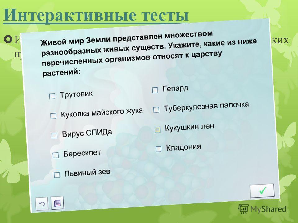 Интерактивные тесты Интерактивное тестовое задание с выбором нескольких правильных ответов.