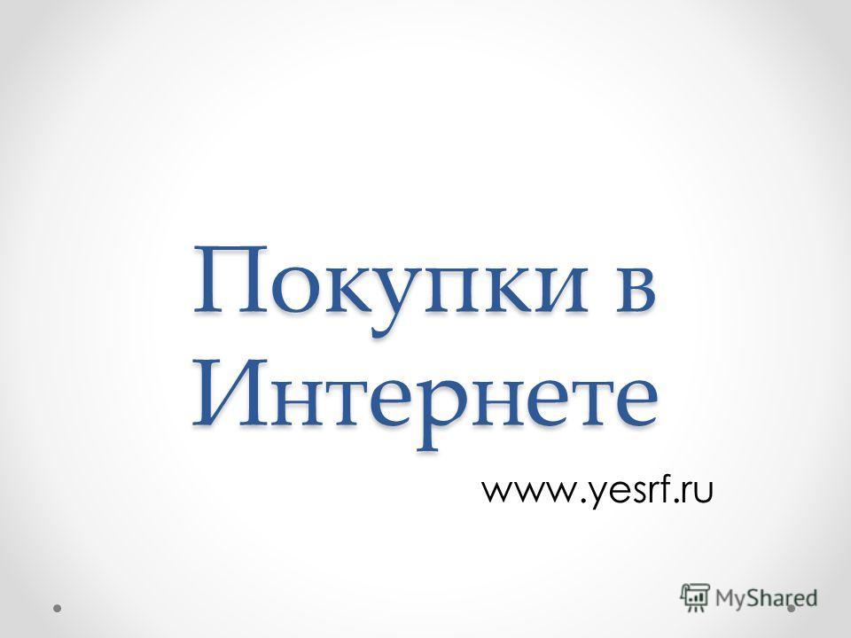 Покупки в Интернете www.yesrf.ru