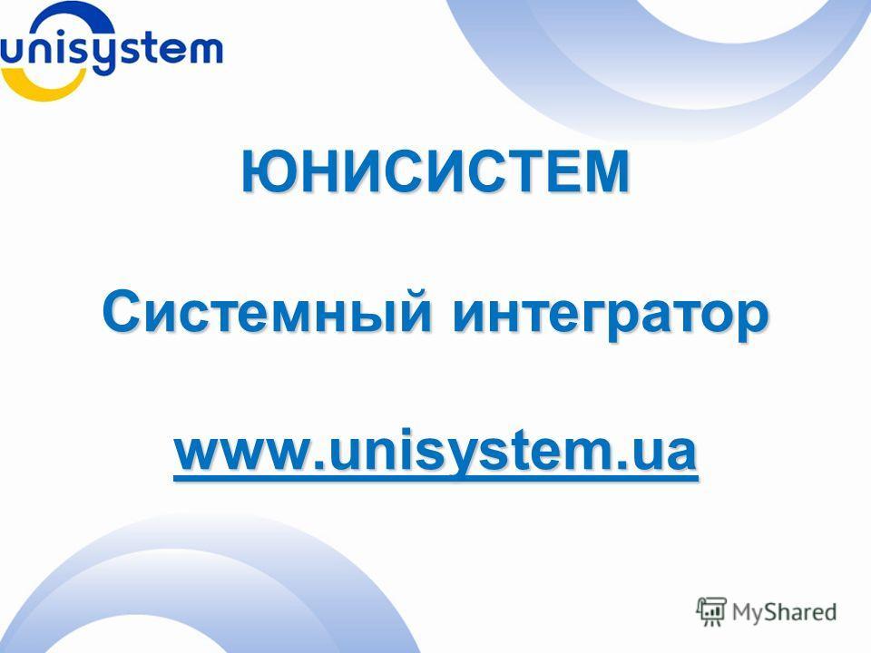 ЮНИСИСТЕМ Системный интегратор www.unisystem.ua