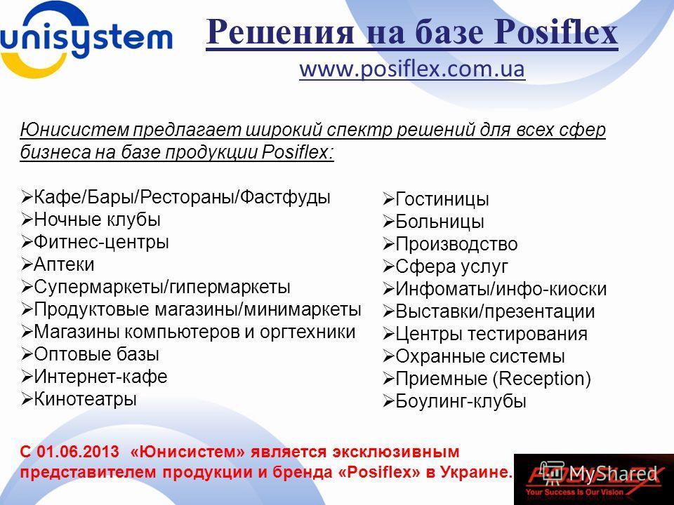 Решения на базе Posiflex www.posiflex.com.ua Юнисистем предлагает широкий спектр решений для всех сфер бизнеса на базе продукции Posiflex: Кафе/Бары/Рестораны/Фастфуды Ночные клубы Фитнес-центры Аптеки Супермаркеты/гипермаркеты Продуктовые магазины/м