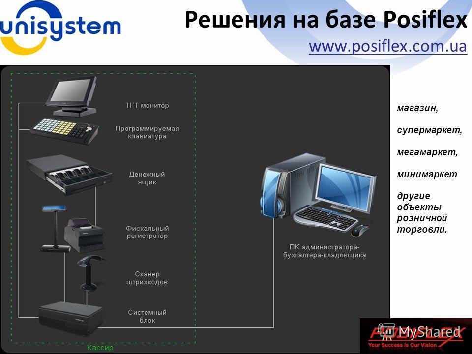 Решения на базе Posiflex www.posiflex.com.ua магазин, супермаркет, мегамаркет, минимаркет другие объекты розничной торговли.