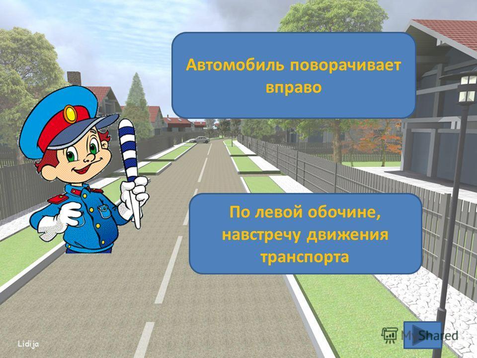 Lidija Где должны находиться люди, ожидающие автобус? На посадочной площадке Ты переходишь дорогу и видишь едущий автомобиль. Твои действия? Подождать, пока автомобиль проедет.