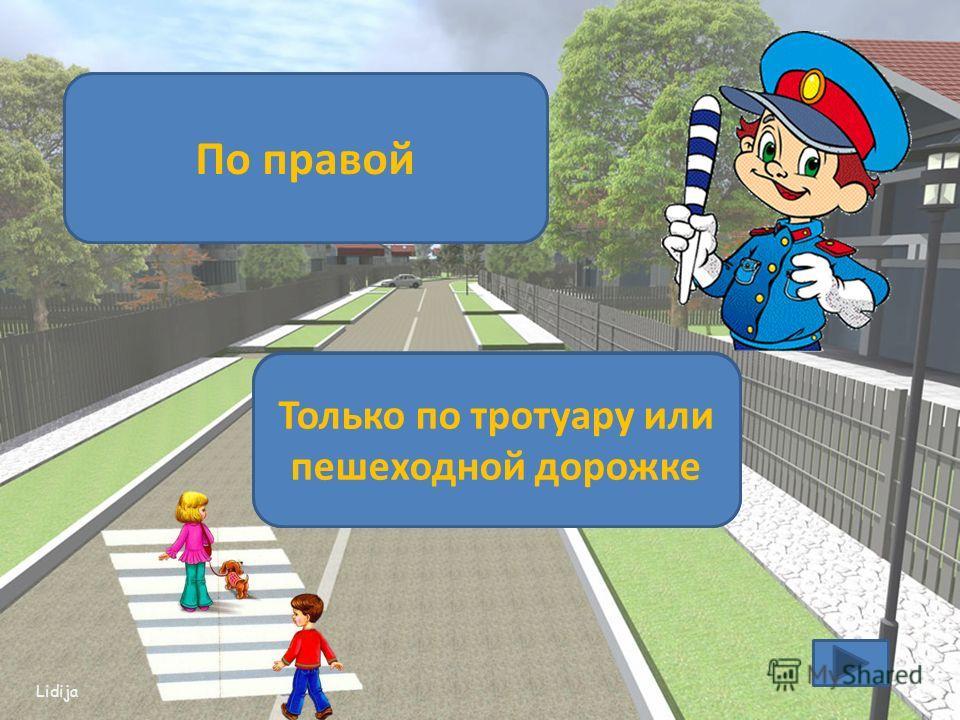 Lidija Как следует идти пешеходу по загородной дороге? По левой обочине, навстречу движения транспорта Что обозначает загоревшийся правый поворотник автомобиля? Автомобиль поворачивает вправо