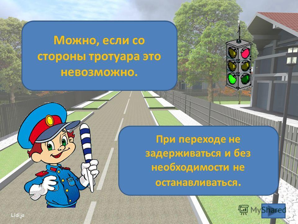 Lidija По какой части тротуара должен двигаться пешеход? По правой Где разрешается водить группы детей в населённом пункте? Только по тротуару или пешеходной дорожке