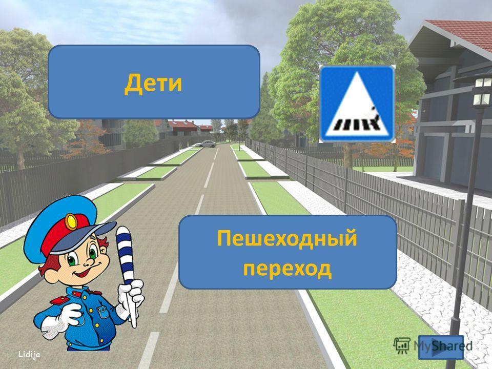 Lidija Сколько сигналов имеет пешеходный светофор? Два: красный и зеленый С какого возраста детям разрешено ездить на переднем сиденье автомобиля ? с 12 лет