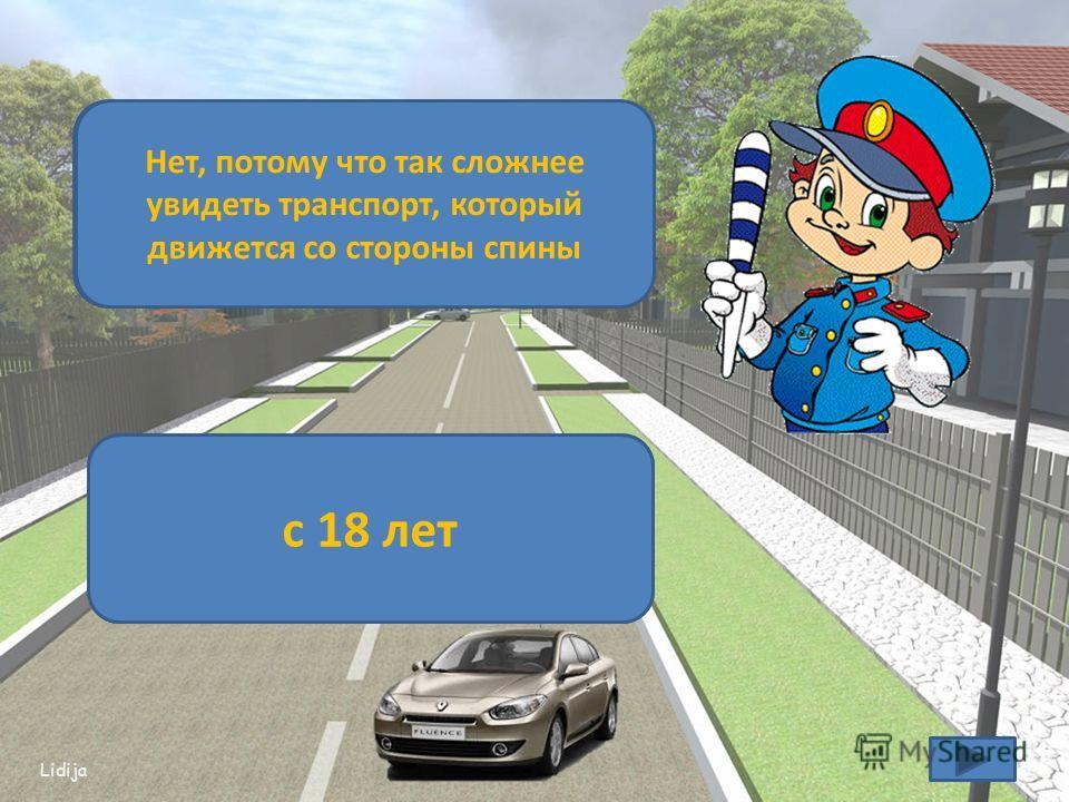 Lidija Можно ли пешеходу пользоваться транспортным светофором, если нет пешеходного? Да Можно ли перевозить на велосипеде пассажира девяти лет? Нет, только до 7 лет на специально оборудованном сиденье с подножками