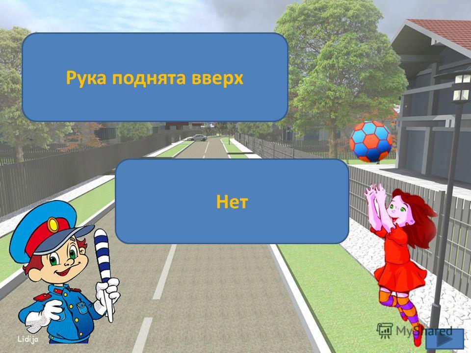 Lidija Можно ли переходить дорогу наискосок? Нет, потому что так сложнее увидеть транспорт, который движется со стороны спины В каком возрасте можно получить право на управление автомобилем? с 18 лет