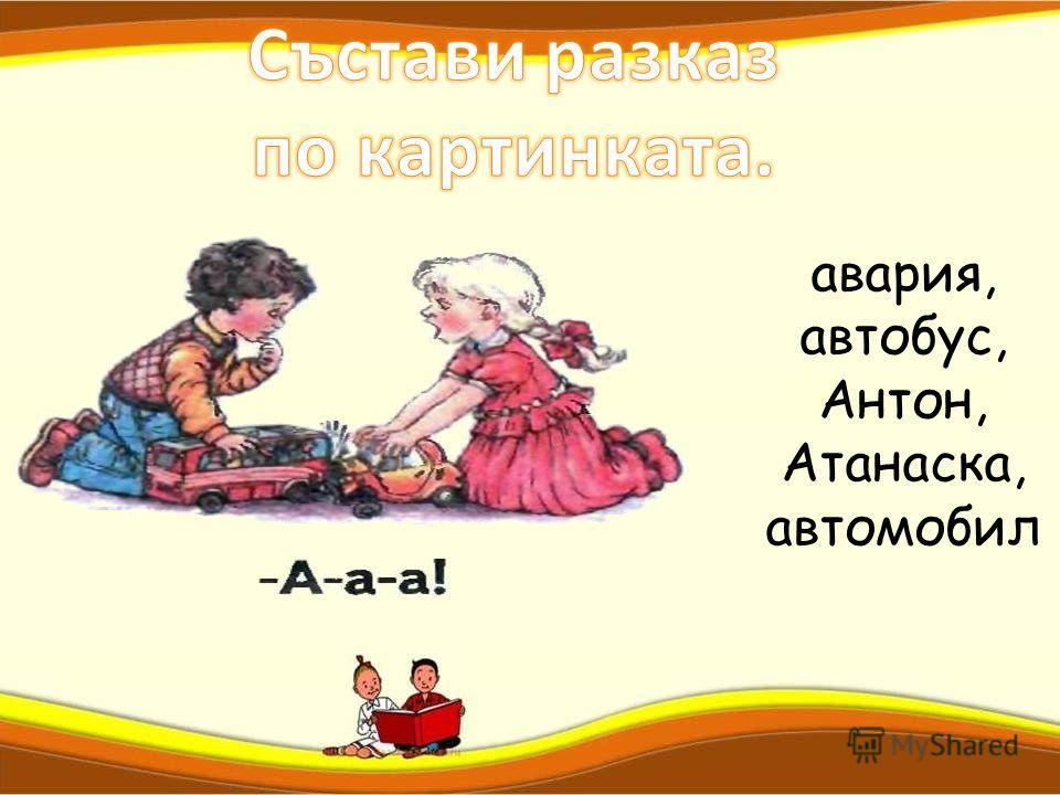 авария, автобус, Антон, Атанаска, автомобил