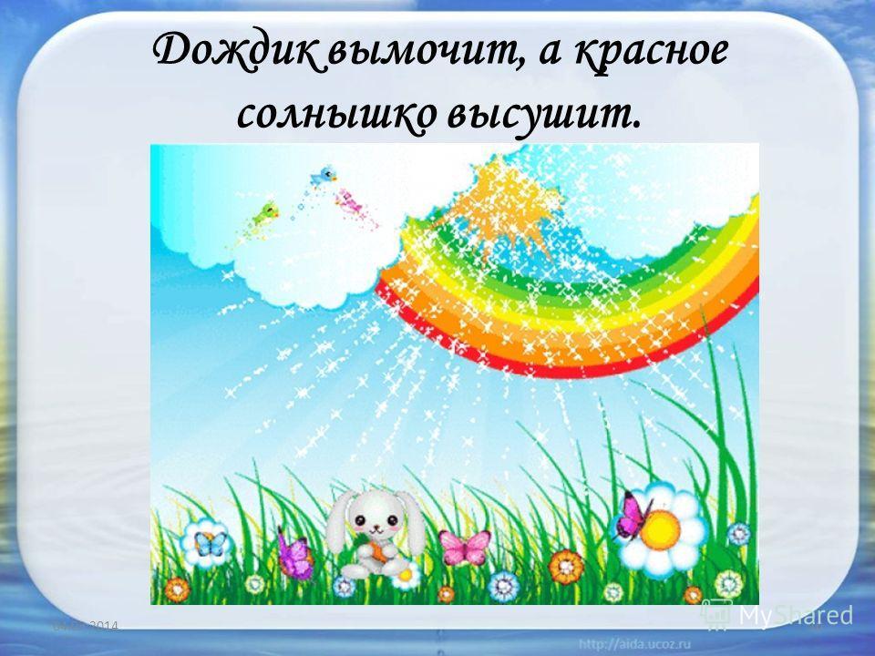 Дождик вымочит, а красное солнышко высушит. 04.03.201410