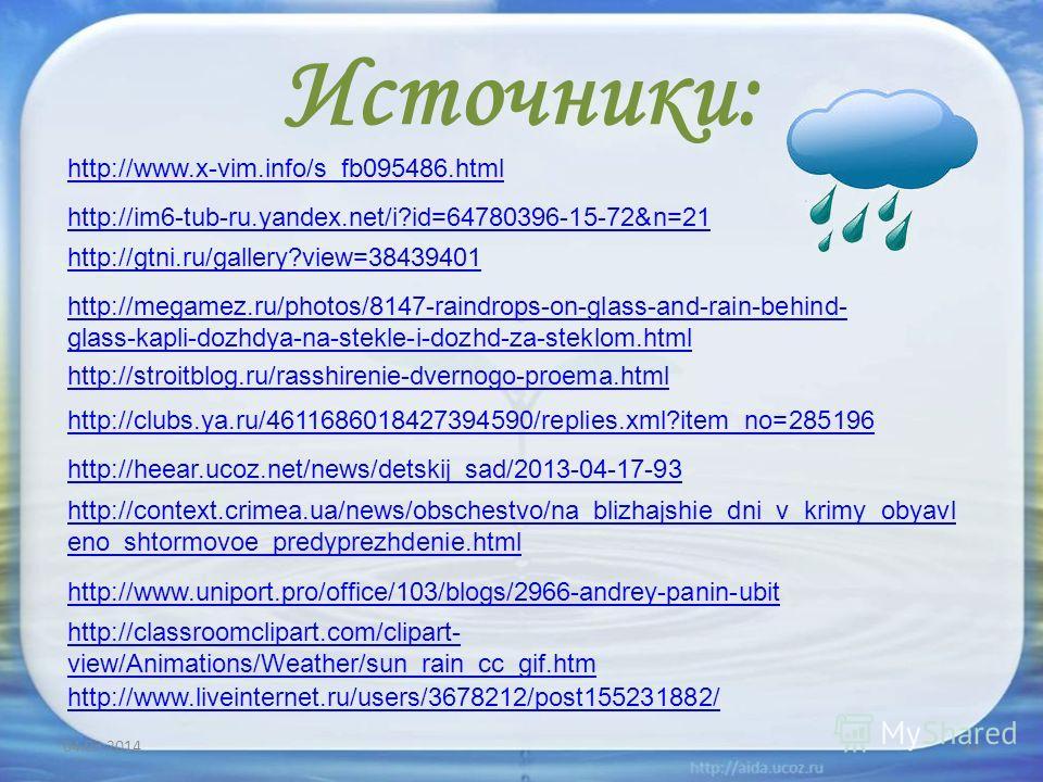 Источники: 04.03.201411 http://www.x-vim.info/s_fb095486.html http://im6-tub-ru.yandex.net/i?id=64780396-15-72&n=21 http://gtni.ru/gallery?view=38439401 http://megamez.ru/photos/8147-raindrops-on-glass-and-rain-behind- glass-kapli-dozhdya-na-stekle-i