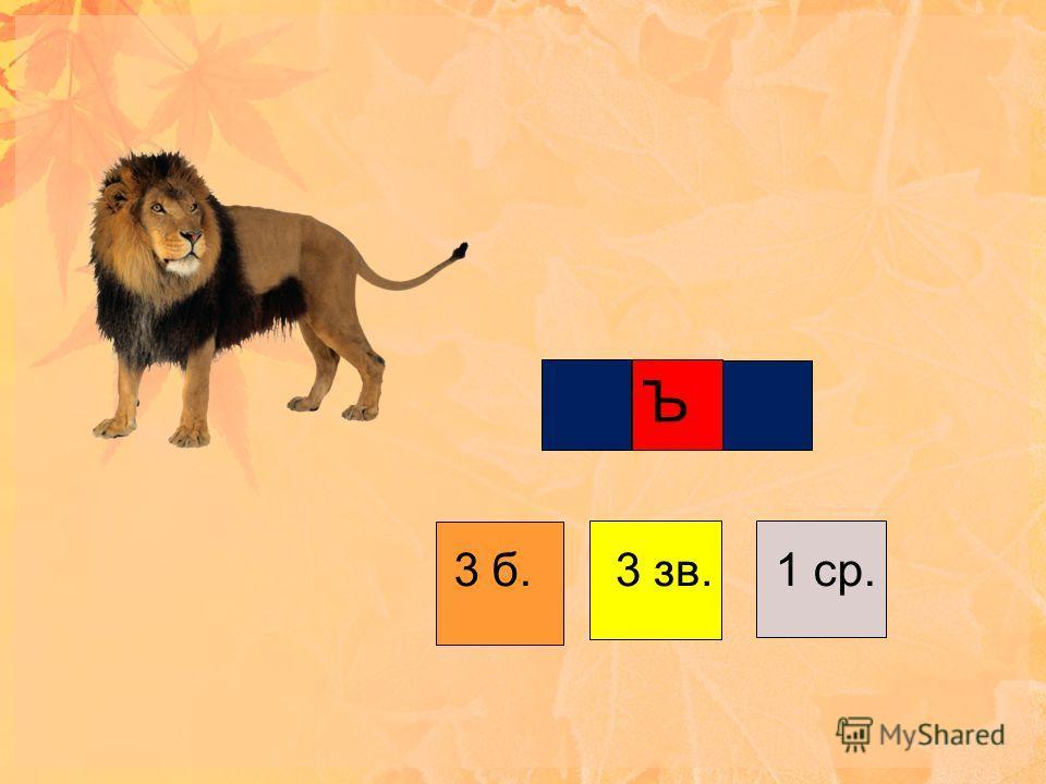 Звуков и буквен модел на думата Ъ Ъ 4 б.4 зв.2 ср.