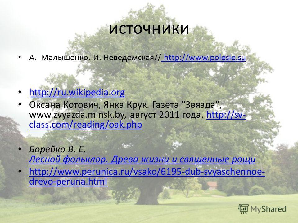 источники А. Малышенко, И. Неведомская// http://www.polesie.su http://www.polesie.su http://ru.wikipedia.org Оксана Котович, Янка Крук. Газета