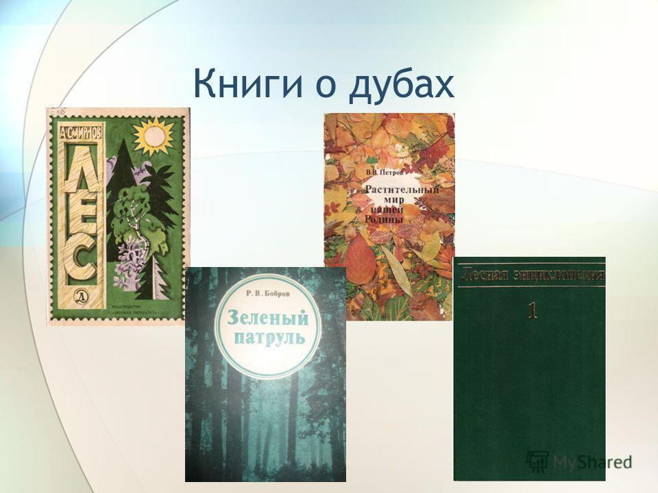 Книги о дубах