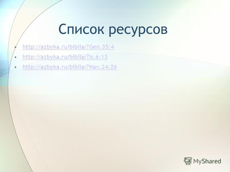 Список ресурсов http://azbyka.ru/biblia/?Gen.35:4 http://azbyka.ru/biblia/?Is.6:13 http://azbyka.ru/biblia/?Nav.24:26