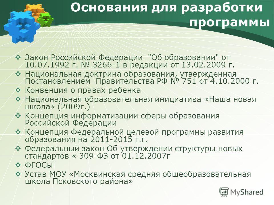 Основания для разработки программы Закон Российской Федерации