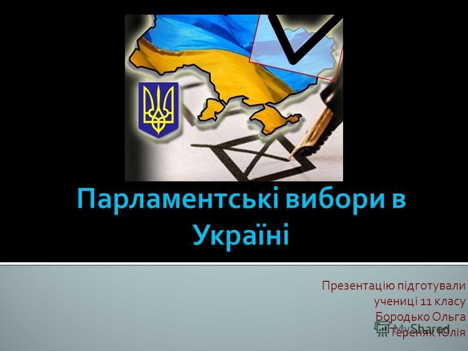 Презентацію підготували учениці 11 класу Бородько Ольга Тереняк Юлія