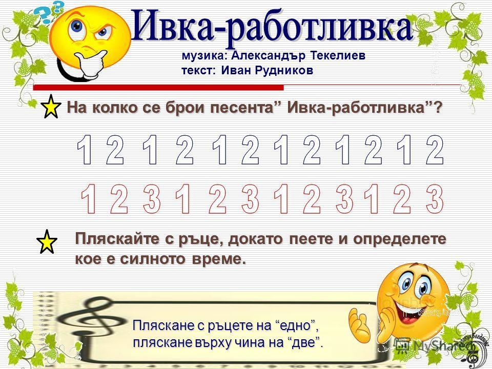 музика: Александър Текелиев текст: Иван Рудников бавноумерено бързо Какво е темпото на песента? Да запеем песента на- на- на!